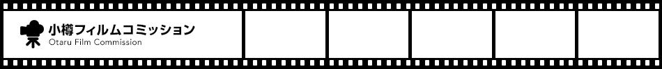 小樽フィルムコミッション
