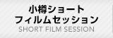 小樽ショートフィルムセッション